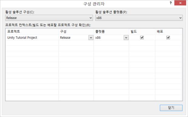 빌드-구성 관리자에서 플랫폼을 x86으로 변경